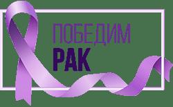 Победим рак